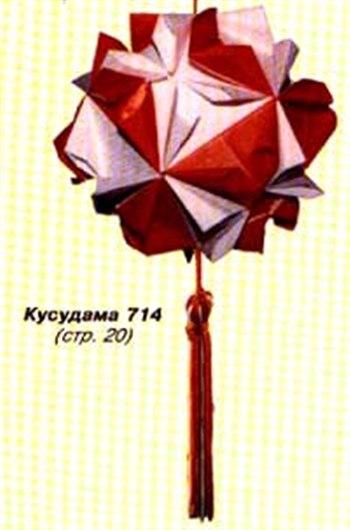 Кусудама 714: волшебный шар